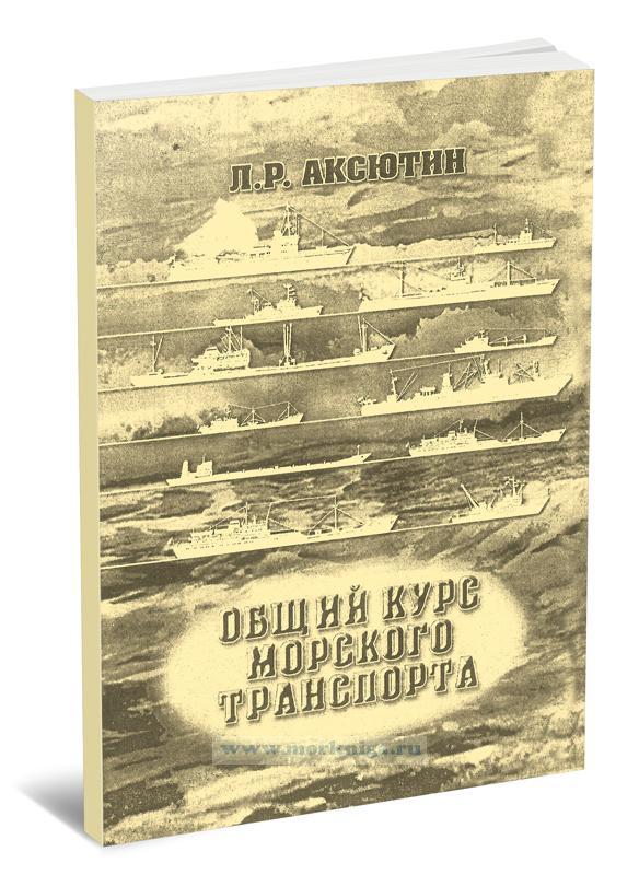 Общий курс морского транспорта. Конспект лекций