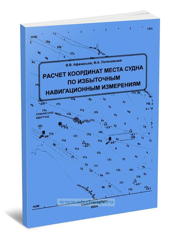 Расчет координат места судна по избыточным навигационным измерениям