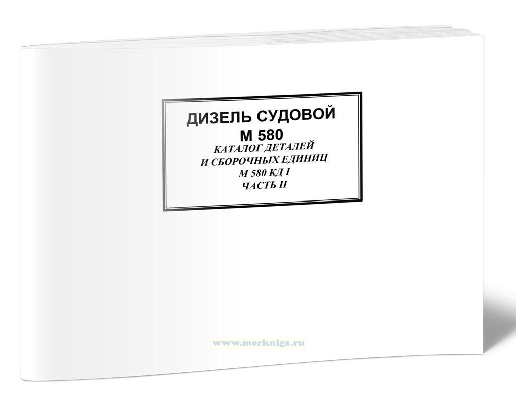 Дизель судовой М 580. Каталог деталей и сборочных единиц. Часть 2