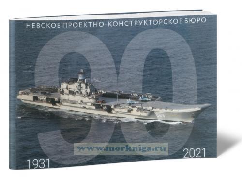 Невское проектно-конструкторское бюро. 1931 - 2021