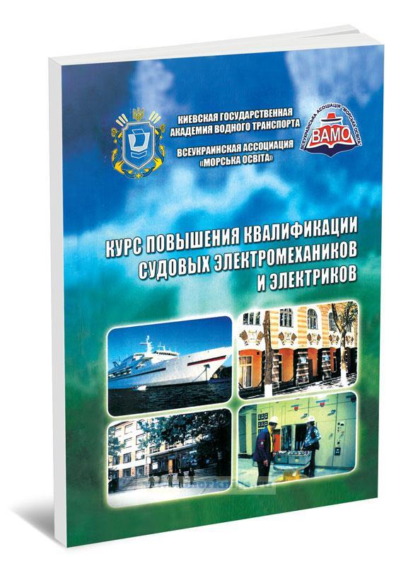 Курс повышения квалификации судовых электромехаников и электриков