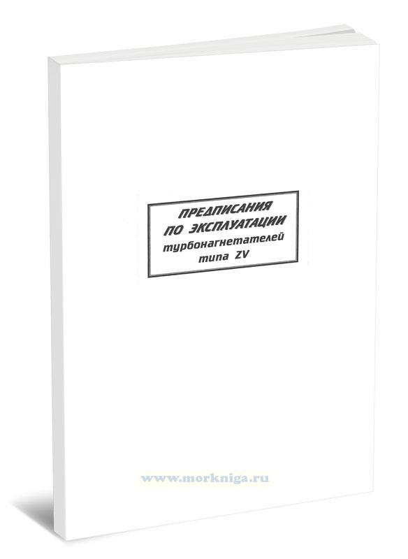 Предписания по эксплуатации турбонагнетателей типа ZV