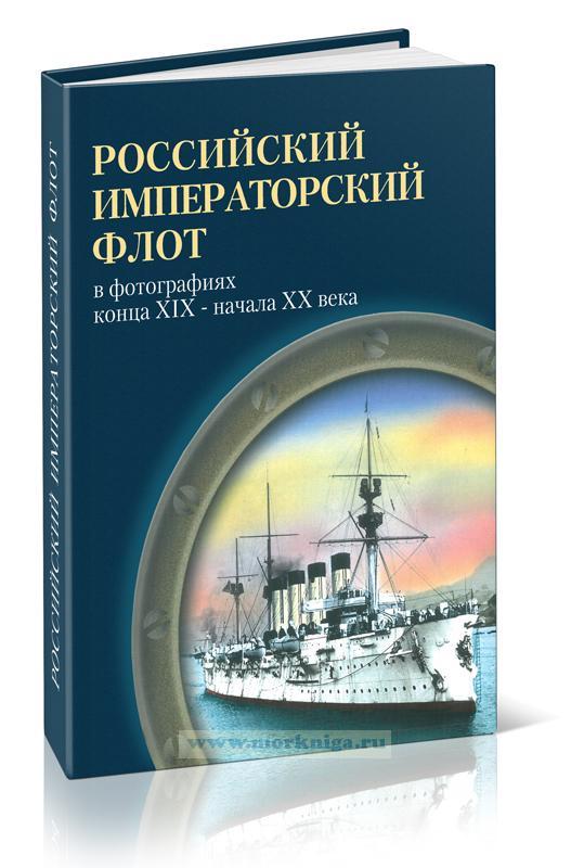 Российский Императорский флот в фотографиях конца XIX - начала XX века