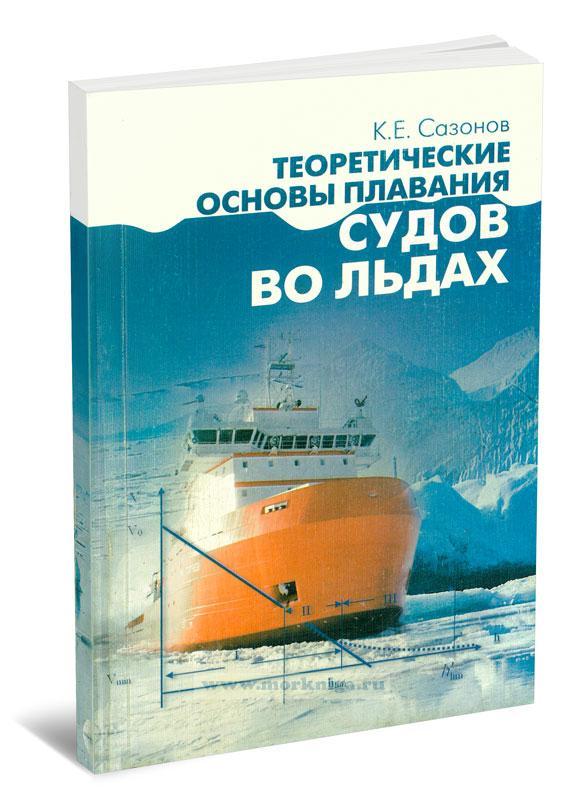 Теоретические основы плавания судов во льдах