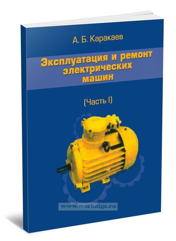 Эксплуатация и ремонт электрических машин. Часть I