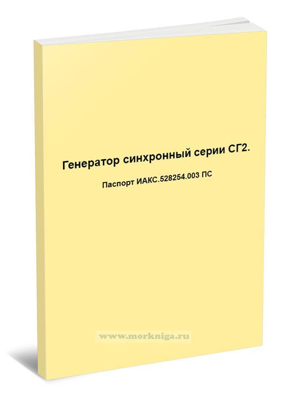 Генератор синхронный серии СГ2. Паспорт ИАКС.528254.003 ПС