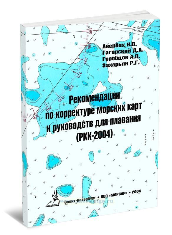 Рекомендации по корректуре морских карт и руководств плавания (РКК-2004)