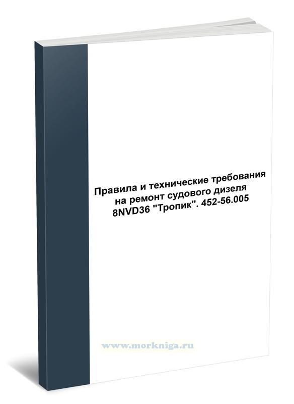 Правила и технические требования на ремонт судового дизеля 8NVD36