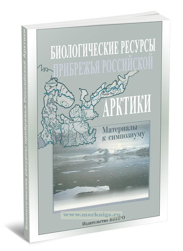 Биологические ресурсы прибрежья Российской Арктики. Материалы к симпозиуму