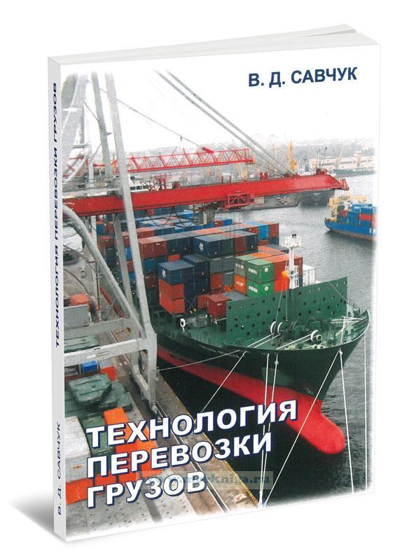 Технология перевозки грузов