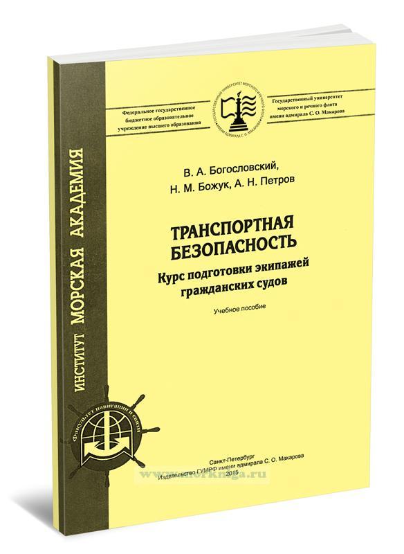 Транспортная безопасность. Курс подготовки экипажей гражданских судов