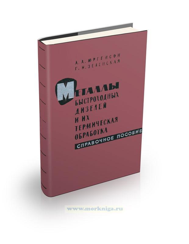 Металлы быстроходных дизелей и их термическая обработка. Справочное пособие