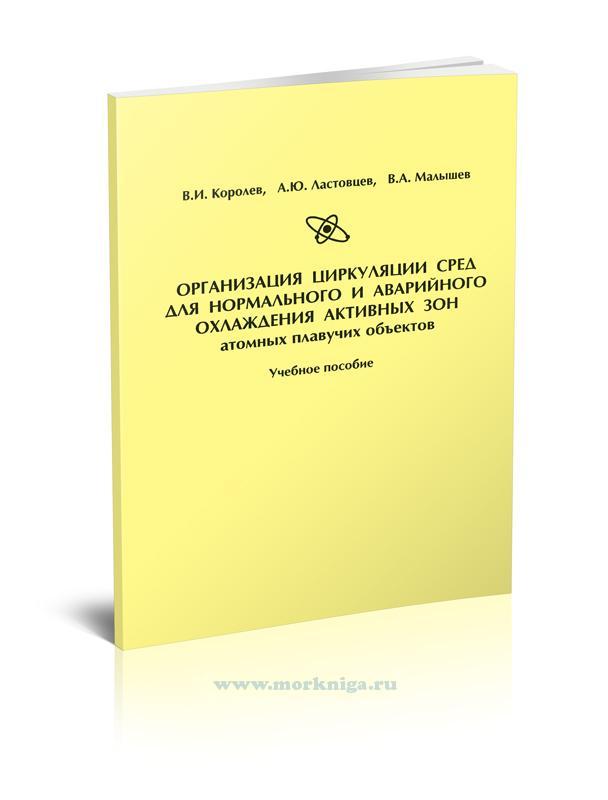 Организация циркуляции сред для нормального и аварийного охлаждения активных зон атомных плавучих объектов