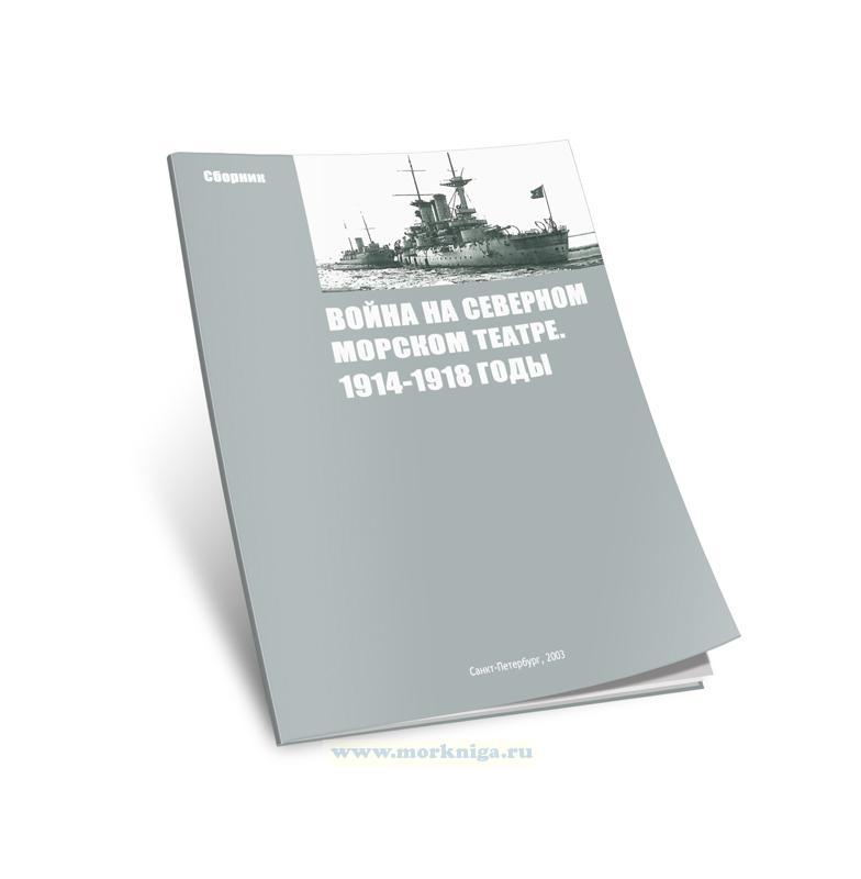 Война на Северном морском театре. 1914-1918 годы