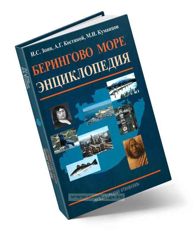 Берингово море. Энциклопедия