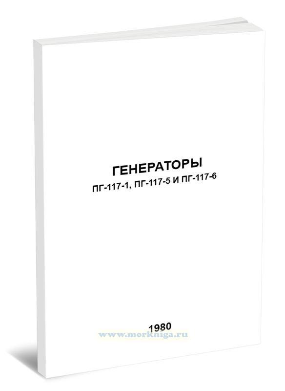 Генераторы ПГ-117-1, ПГ-117-5, ПГ-117-6