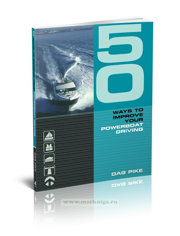 50 Ways to Improve Your Power Boat Driving. 50 способов улучшить вождение моторной лодки