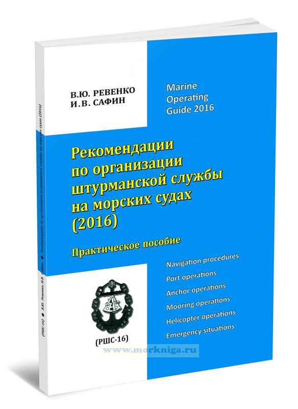 Рекомендации по организации штурманской службы на морских судах