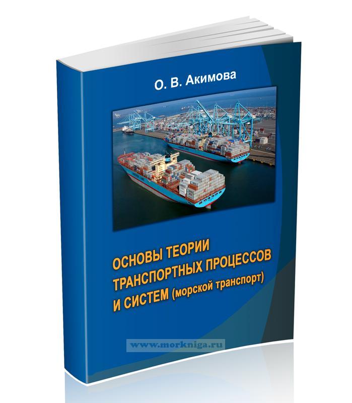 Основы теории транспортных процессов и систем (морской транспорт)