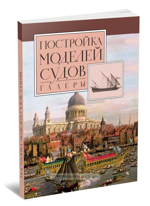 Постройка моделей судов. Галеры от Средневековья до Нового времени