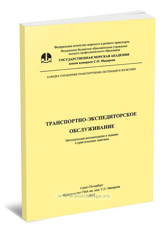 Транспортно-экспедиторское обслуживание. Методические рекомендации и задания к практическим занятиям