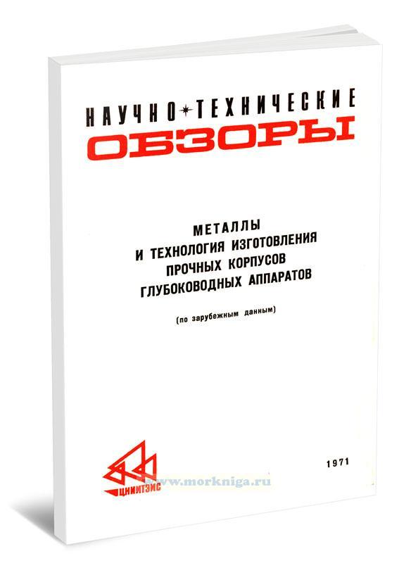 Металлы и технология изготовления прочных корпусов глубоководных аппаратов