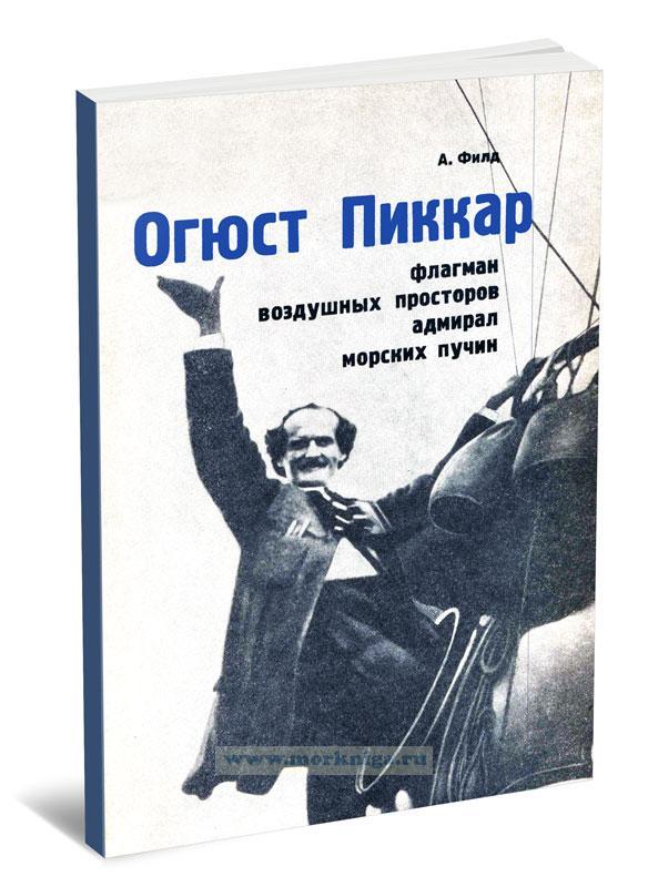 Огюст Пиккар, флагман воздушных просторов, адмирал морских пучин