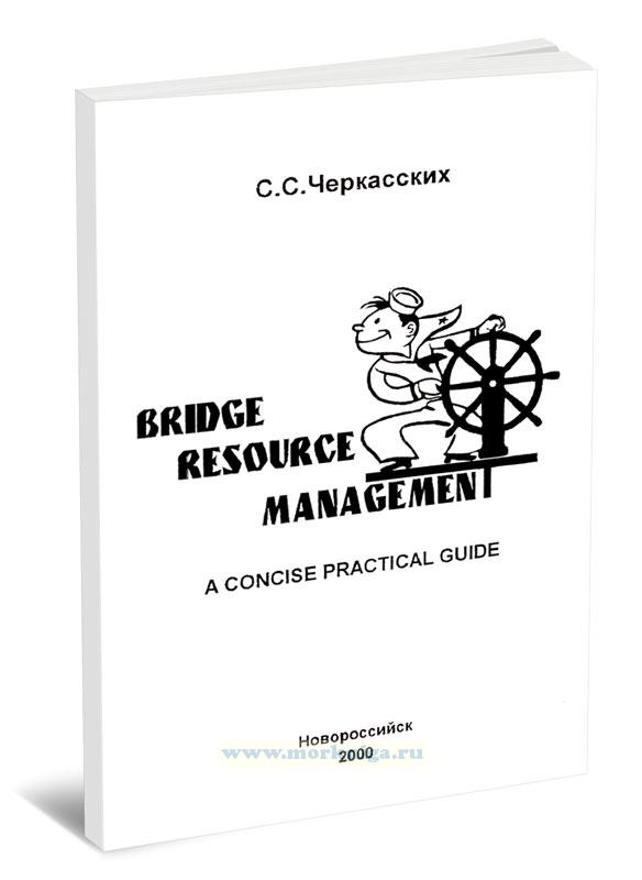 Команды на мостике. Bridge resoursce management