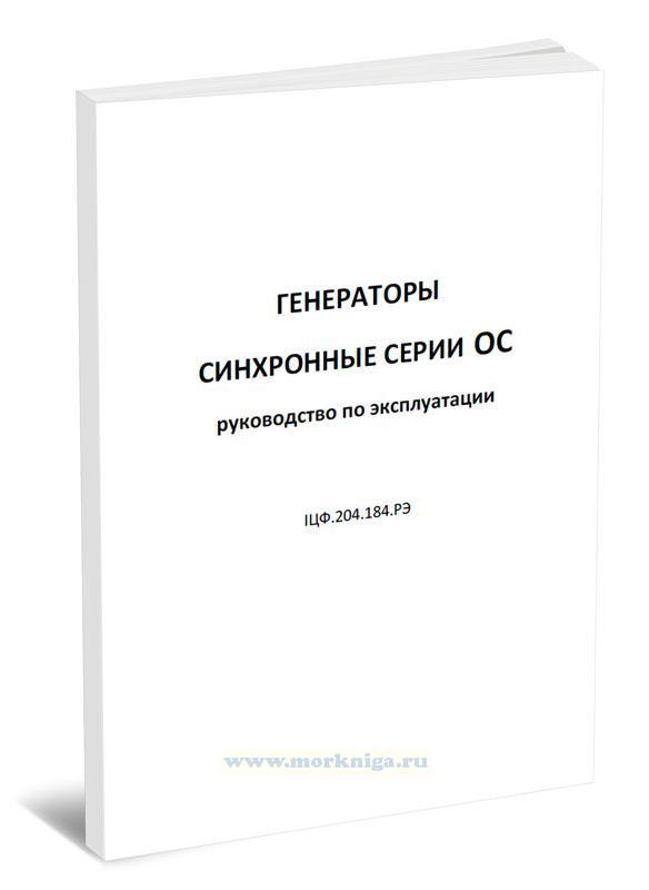 Генераторы синхронные серии ОС. Руководство по эксплуатации. 1ЦФ.204.184 РЭ