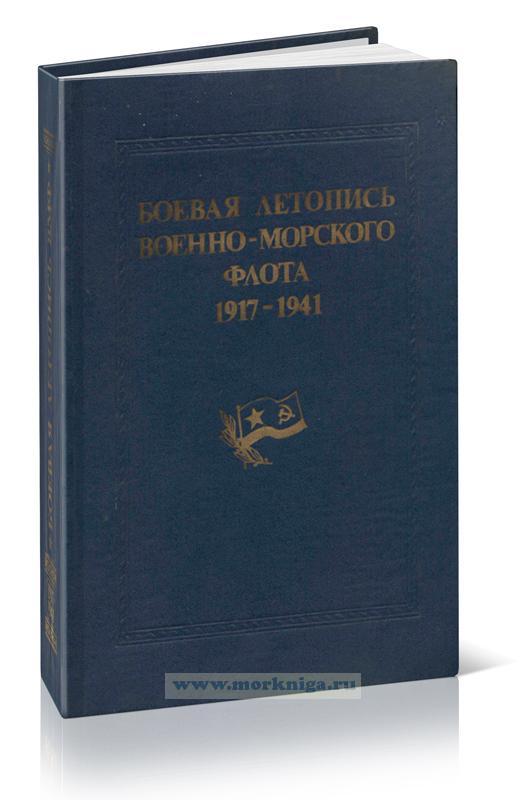 Боевая летопись Военно-Морского Флота. 1917-1941