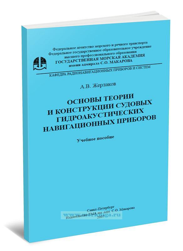 Основы теории и конструкции судовых гидроаккустических навигационных приборов