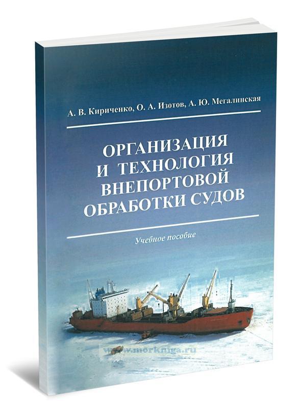 Организация и технология внепортовой обработки судов
