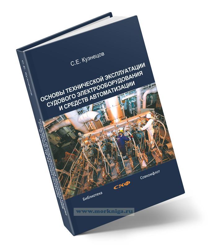 Основы технической эксплуатации судового электрооборудования и средств автоматизации + CD