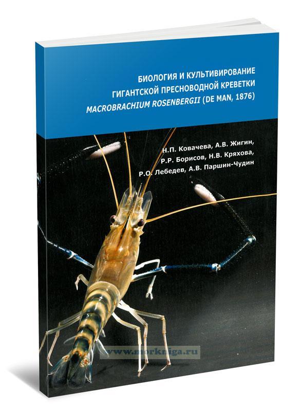 Биология и культивирование гигантской пресноводной креветки Macrobrachium rosenbergii (de Man, 1876)