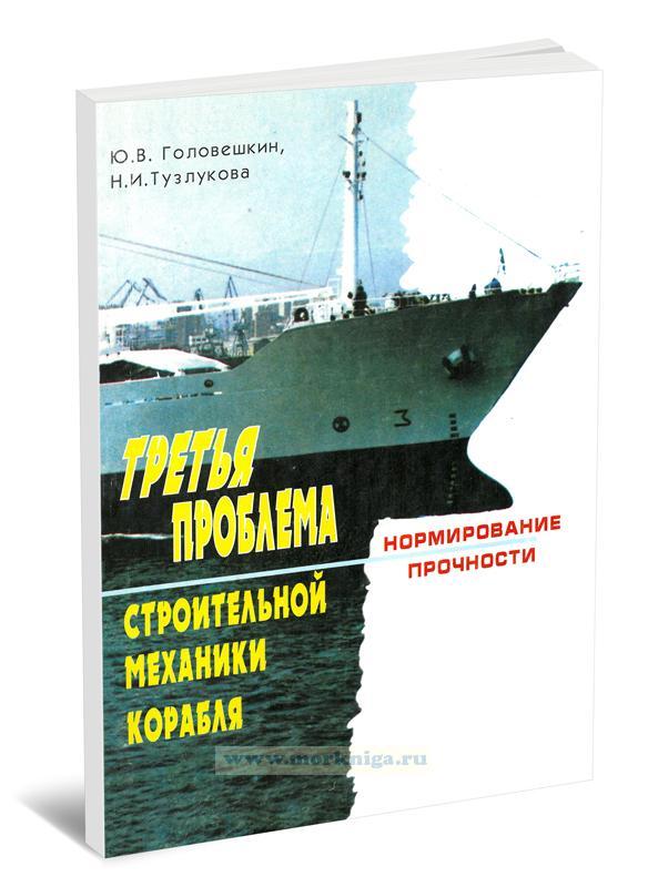 Третья проблема строительной механики корабля. Нормирование прочности