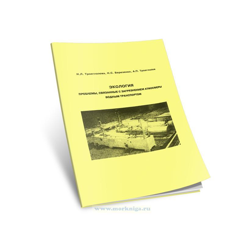 Экология. Проблемы, связанные с загрязнением атмосферы водным транспортом
