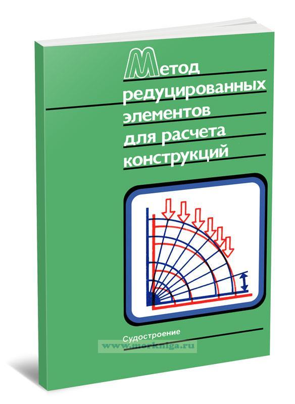 Метод редуцированных элементов для расчета конструкций