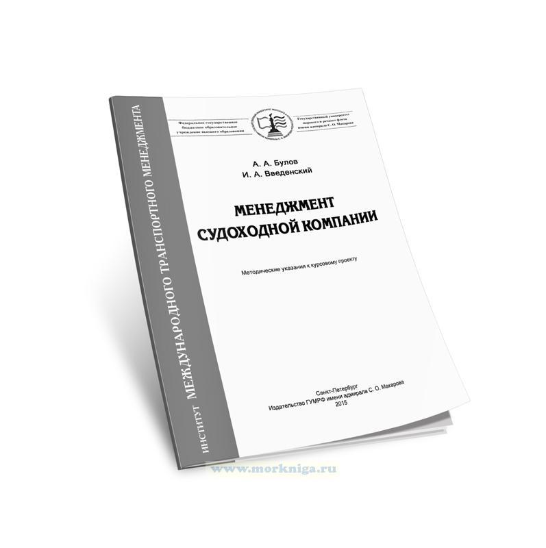 Менеджмент судоходной компании: методические указания к курсовому проекту
