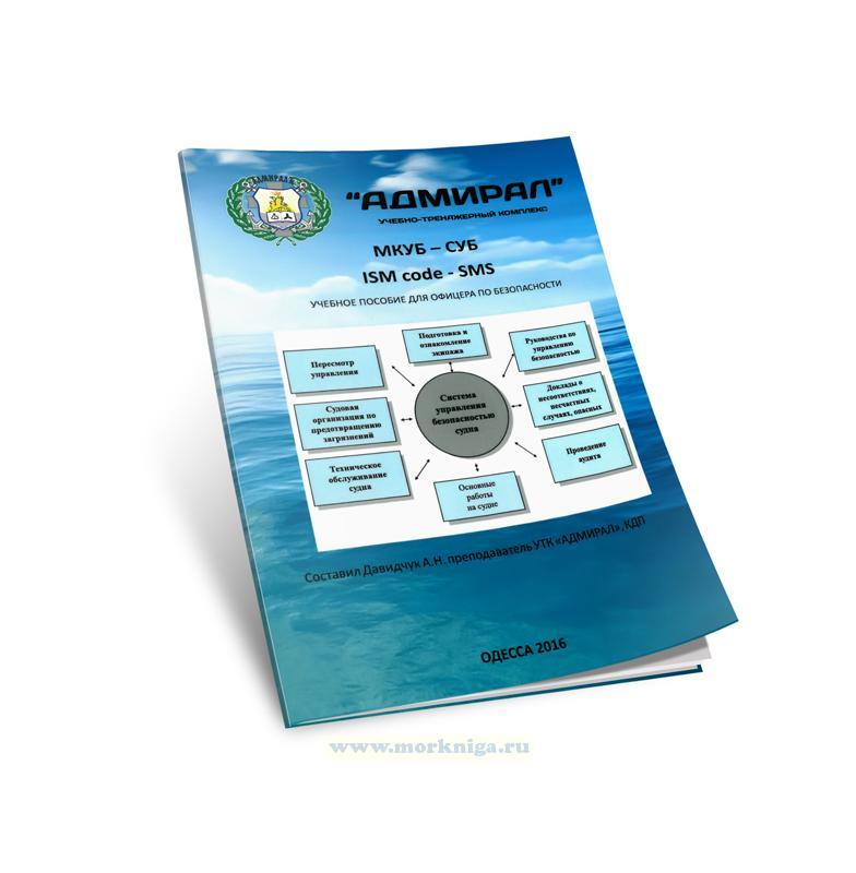МКУБ - СУБ. ISM code - SMS. Учебное пособие для офицера по безопасности