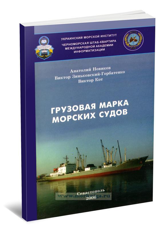 Грузовая марка морских судов