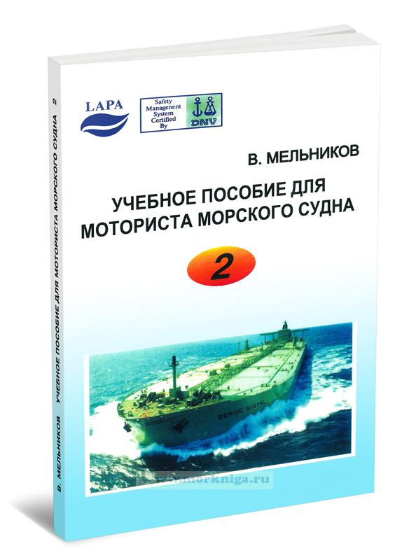 Учебное пособие для моториста морского судна в 3-х томах