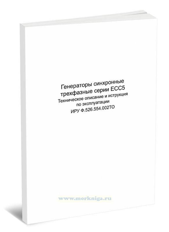 Генераторы синхронные трехфазные серии ЕСС5. Техническое описание и инструкция по эксплуатации. ИРУФ.526.554.002ТО