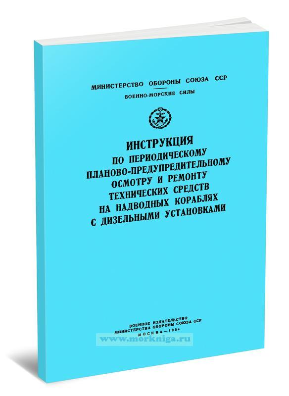 Инструкция по периодическому планово-предупредительному осмотру и ремонту технических средств на надводных кораблях с дизельными установками