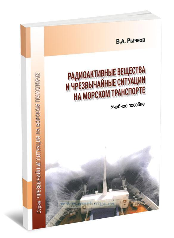Радиоактивные вещества и чрезвычайные ситуации на морском транспорте