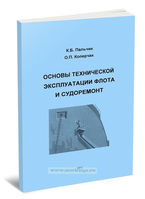 Основы технической эксплуатации флота и судоремонт