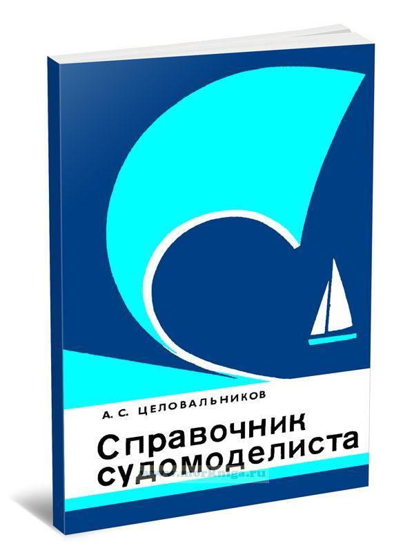 Справочник судомоделиста. Часть II