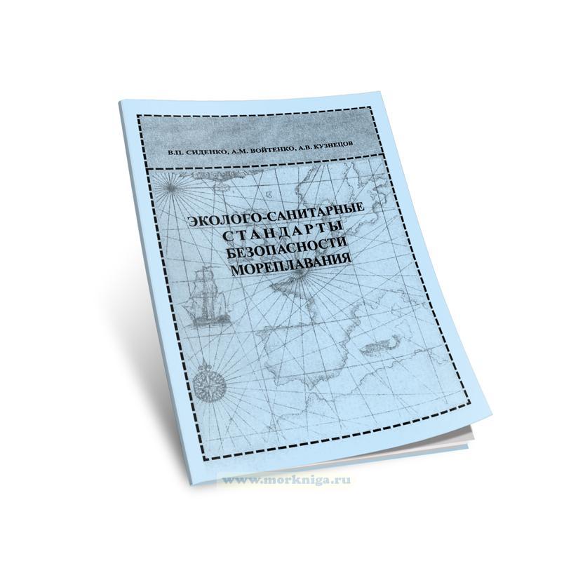 Эколого-санитарные стандарты безопасности мореплавания