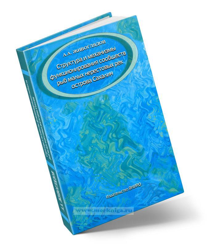Структура и механизмы функционирования сообществ рыб малых нерестовых рек острова Сахалин