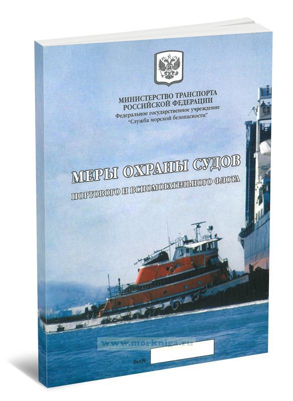 Меры охраны судов портового и вспомогательного флота
