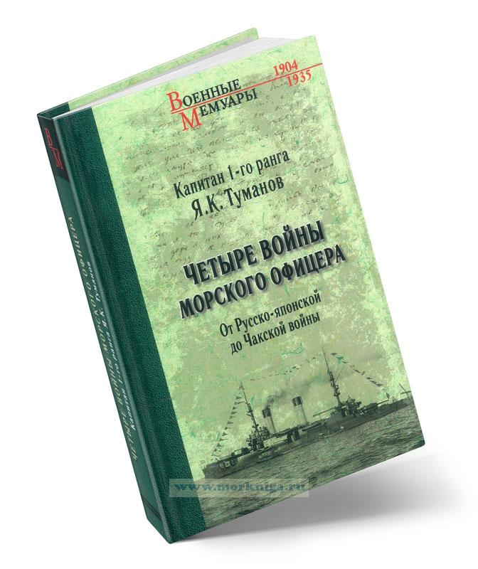 Четыре войны морского офицера. От Русско-Японской до Чакской войны